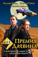 Смотреть фильм Премия Дарвина онлайн на KinoPod.ru платно