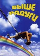 Смотреть фильм Выше радуги онлайн на KinoPod.ru бесплатно