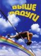 Смотреть фильм Выше радуги онлайн на Кинопод бесплатно