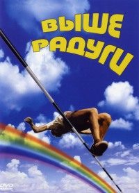 Смотреть Выше радуги онлайн на KinoPod.ru бесплатно