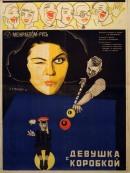 Смотреть фильм Девушка с коробкой онлайн на Кинопод бесплатно