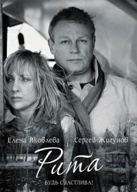 Смотреть Рита онлайн на Кинопод бесплатно