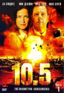 Смотреть фильм 10.5 баллов онлайн на KinoPod.ru бесплатно