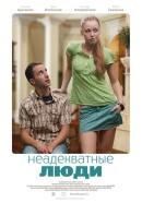 Смотреть фильм Неадекватные люди онлайн на KinoPod.ru бесплатно