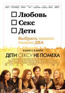 Смотреть фильм Дети сексу не помеха онлайн на KinoPod.ru бесплатно