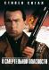 Смотреть фильм В смертельной опасности онлайн на KinoPod.ru бесплатно