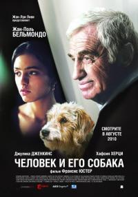 Смотреть Человек и его собака онлайн на Кинопод бесплатно
