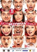 Смотреть фильм Моя безумная семья онлайн на KinoPod.ru платно