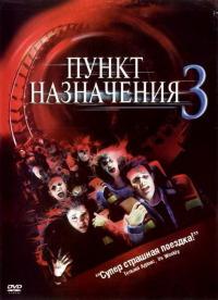 Смотреть Пункт назначения 3 онлайн на Кинопод бесплатно