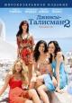 Смотреть фильм Джинсы – талисман 2 онлайн на Кинопод бесплатно