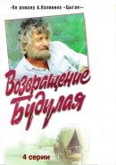 Смотреть фильм Возвращение Будулая онлайн на KinoPod.ru бесплатно