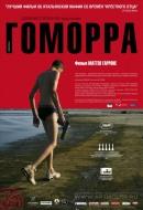 Смотреть фильм Гоморра онлайн на KinoPod.ru платно