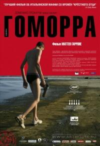 Смотреть Гоморра онлайн на Кинопод бесплатно