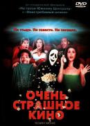 Смотреть фильм Очень страшное кино онлайн на Кинопод бесплатно