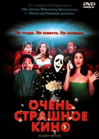 Смотреть Очень страшное кино онлайн на Кинопод бесплатно