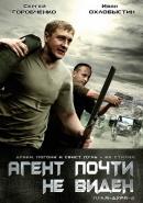 Смотреть фильм Пуля-дура 2: Агент почти не виден онлайн на KinoPod.ru бесплатно