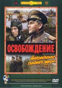 Смотреть Освобождение: Направление главного удара онлайн на KinoPod.ru бесплатно