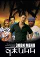 Смотреть фильм Зови меня Джинн онлайн на Кинопод бесплатно