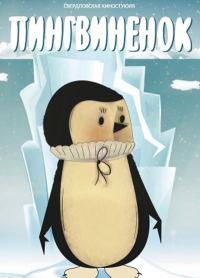 Смотреть Пингвиненок онлайн на Кинопод бесплатно