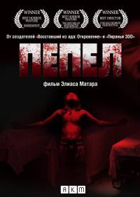 Смотреть Пепел онлайн на KinoPod.ru бесплатно