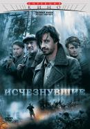 Смотреть фильм Исчезнувшие онлайн на KinoPod.ru бесплатно