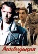 Смотреть фильм Ликвидация онлайн на Кинопод бесплатно