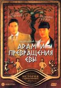 Смотреть Адам и превращение Евы онлайн на Кинопод бесплатно