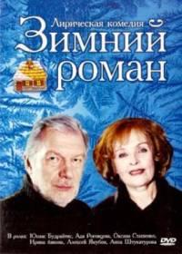 Смотреть Зимний роман онлайн на Кинопод бесплатно