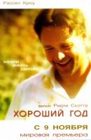 Смотреть фильм Хороший год онлайн на KinoPod.ru платно