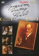 Смотреть фильм Прощайте, доктор Фрейд онлайн на Кинопод бесплатно