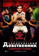 Смотреть фильм Сорокалетний девственник онлайн на KinoPod.ru платно