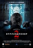 Смотреть фильм Коллекционер 2 онлайн на KinoPod.ru бесплатно