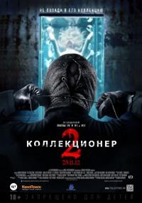 Смотреть Коллекционер 2 онлайн на Кинопод бесплатно