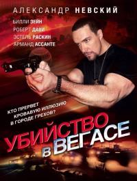 Смотреть Убийство в Вегасе онлайн на Кинопод бесплатно
