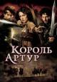 Смотреть фильм Король Артур онлайн на Кинопод бесплатно