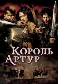 Смотреть Король Артур онлайн на Кинопод бесплатно