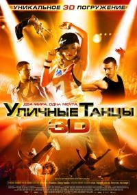 Смотреть Уличные танцы 3D онлайн на Кинопод бесплатно