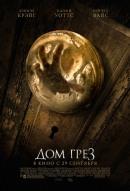 Смотреть фильм Дом грёз онлайн на KinoPod.ru платно