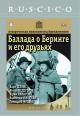 Смотреть фильм Баллада о Беринге и его друзьях онлайн на Кинопод бесплатно