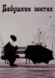 Смотреть фильм Бабушкин зонтик онлайн на Кинопод бесплатно