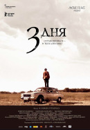 Смотреть фильм Три дня онлайн на Кинопод бесплатно
