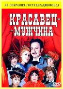 Смотреть фильм Красавец-мужчина онлайн на KinoPod.ru бесплатно