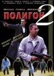 Смотреть фильм Полигон 2 онлайн на Кинопод бесплатно