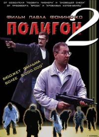 Смотреть Полигон 2 онлайн на Кинопод бесплатно