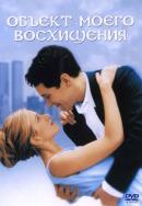 Смотреть фильм Объект моего восхищения онлайн на KinoPod.ru платно