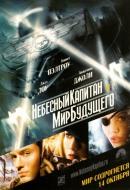 Смотреть фильм Небесный капитан и мир будущего онлайн на KinoPod.ru бесплатно