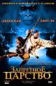 Смотреть фильм Запретное царство онлайн на KinoPod.ru бесплатно