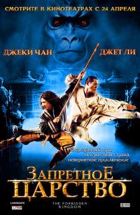 Смотреть Запретное царство онлайн на Кинопод бесплатно