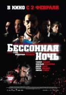 Смотреть фильм Бессонная ночь онлайн на Кинопод бесплатно