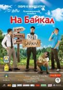 Смотреть фильм На Байкал онлайн на Кинопод бесплатно